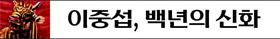 이중섭, 백년의 신화 전 로고 이미지