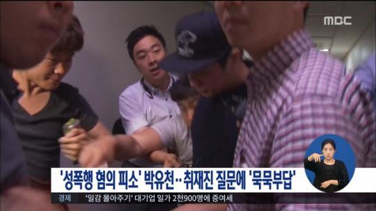 박유천을 성폭행 혐의로 고소했던 여성이 고소를 취하했지만 두 사람 모두 성매매 혐의로 처벌을 받을 수 있다는 전문가 분석이 나왔다./MBC 뉴스화면 캡처