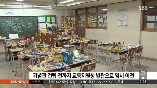 경기 안산 단원고 기억교실 임시 이전 작업이 20일부터 시작됐다./SBS 뉴스화면 캡처