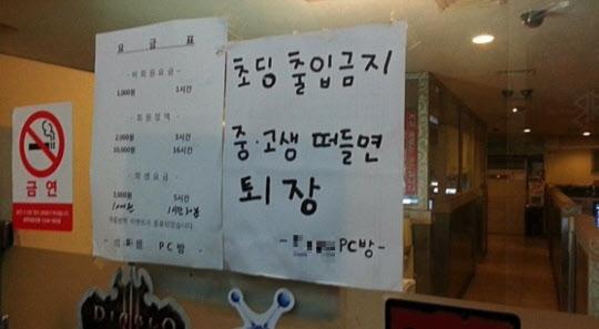 초등학생 출입을 금지한다고 써붙인 한 PC방. /인터넷 캡처