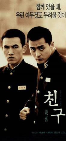 영화'친구'포스터.
