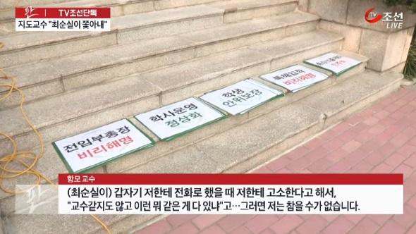 [TV조선 단독] 정유라 전 지도교수 폭로 '최순실이 쫓아냈다' /TV조선 캡처