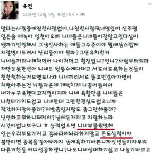 '정권 비선 실세' 논란이 일고 있는 최순실씨의 딸 정유라씨가 2014년 12월 3일 '유연'이란 이름으로 가입한 자신의 페이스북에 올린 글.