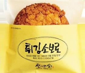 성심당의 대표 상품 '튀김 소보로'.