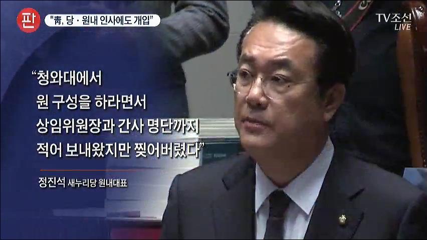 /TV조선 뉴스 캡처