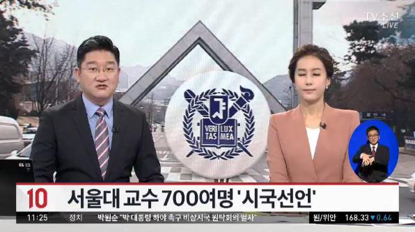 서울대학교 교수 728명이 박근혜 대통령이 국정에서 완전히 손을 떼라는 시국선언을 발표했다./TV조선 뉴스화면 캡처