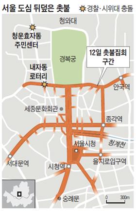 서울 도심 뒤덮은 촛불 지도