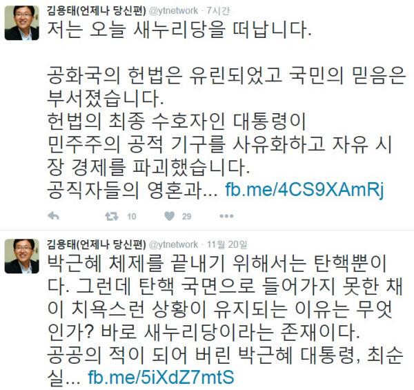 김용태 새누리당 의원이 22일 탈당을 공식선언하자 이정현 새누리당 대표가 자신을 둘러싼 의혹을 반박했다./김용태 트위터 캡처