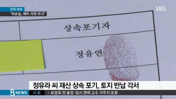 '청와대 비선실세' 최순실의 딸 정유라가 상속 포기각서를 작성한 것으로 알려졌다./SBS 뉴스화면 캡처