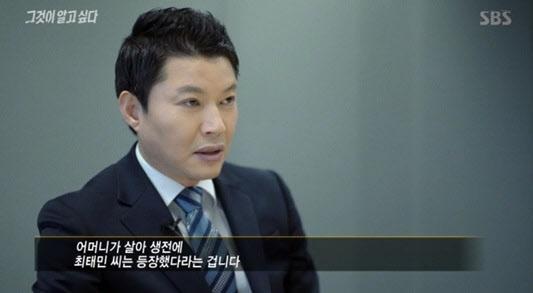 '그것이알고싶다'가 박근혜 대통령과 최태민의 관계를 재조명했다./SBS 방송화면 캡처