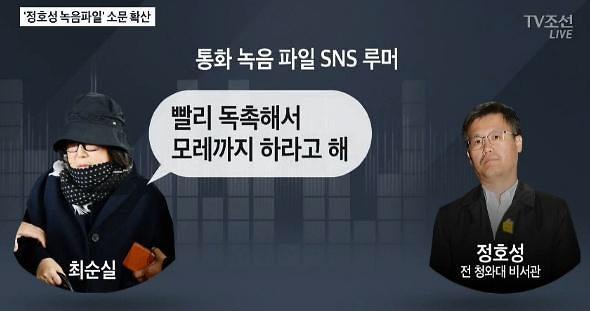 '정호성 녹음파일'의 주인공 정호성 전 비서관이 세월호 참사 당일 박근혜 대통령 보고를 막았다는 주장이 나왔다./TV조선 뉴스화면 캡처