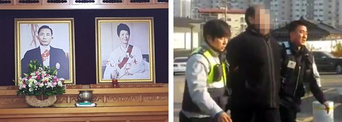 (왼쪽 사진)생가 추모관 내부에 전시됐던 박정희 전 대통령과 부인 육영수 여사의 영정. (오른쪽 사진)박정희 전 대통령 생가에 불을 지른 백모(48)씨가 경찰에 연행되고 있다.