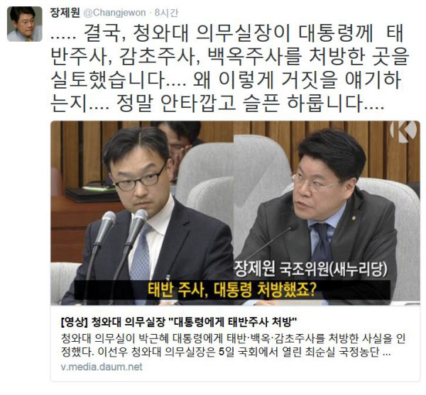 태반주사/장제원 트위터 캡처
