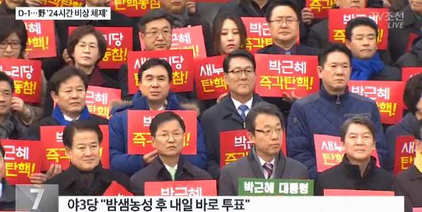 박근혜 대통령 탄핵안 표결을 하루 앞둔 8일 야권이 탄핵안 부결시 전원 사퇴 방침을 밝혔다./TV조선 뉴스화면 캡처