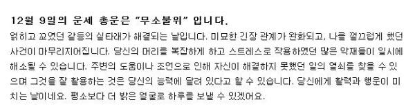 9일 박근혜 대통령 탄핵안 표결을 앞두고 '오늘의 운세' 내용이 주목받고 있다./네이버 캡처