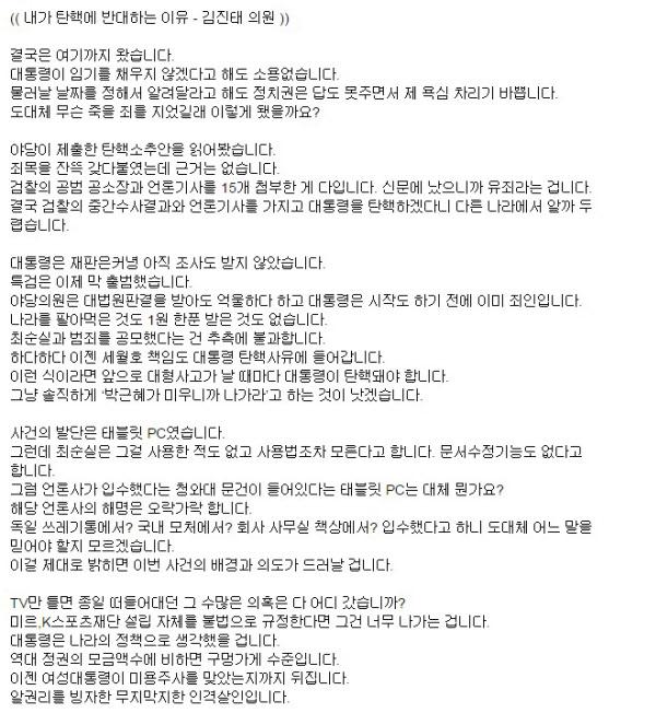 김진태 새누리당 의원이 박근혜 대통령 탄핵 반대를 호소했다./김진태 트위터