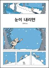 '눈이 내리면'
