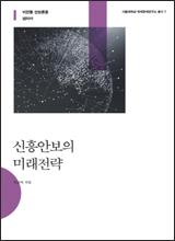 '신흥안보의 미래전략'
