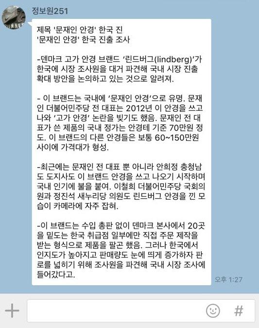 지난 2일 오전부터 SNS에 돌아다니던 안경테 찌라시./김민정 인턴기자