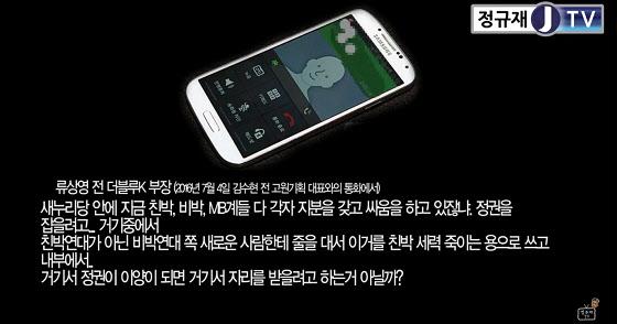/정규재TV 유튜브 화면 캡쳐