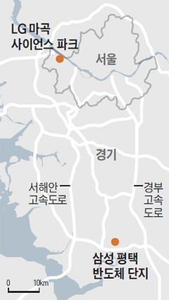 LG 마곡 사이언스 파크, 삼성 평택 반도체 단지 위치 지도
