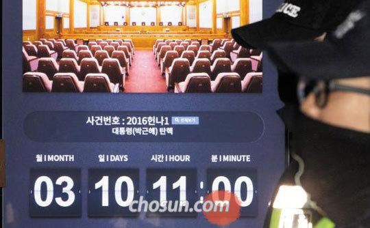 8일 오후 헌법재판소 앞 전광판에 박근혜 대통령 탄핵 심판의 사건번호와 선고일, 시각이 떠 있다.