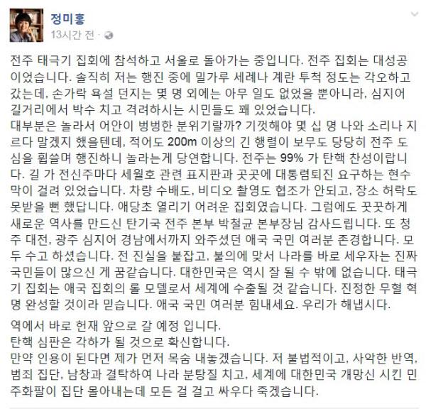 /정미홍 전 아나운서 페이스북 캡처