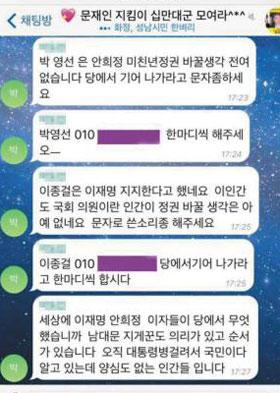 '박영선 기어나가라고 문자하세요' 文 지지자들 '문자폭탄 논의' 논란