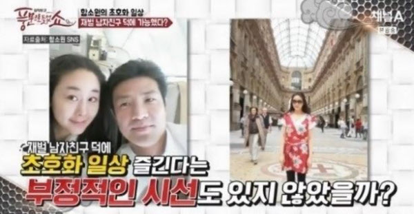 """'택시' 함소원, 한국 방송 출연은 10년만… """"中 재벌 남친, 결별 ..."""