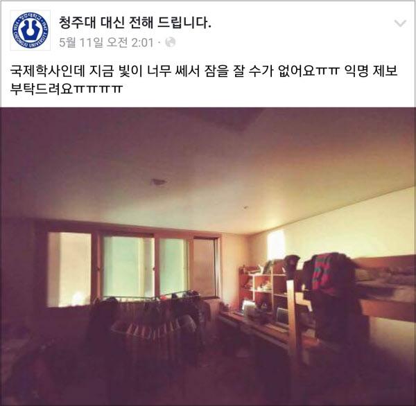 지난 11일 페이스북 '청주대 대신 말해드립니다' 페이지에 올라온 게시글./인터넷 캡쳐
