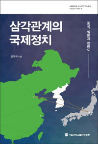 '삼각관계의 국제정치: 중국, 일본과 한반도'