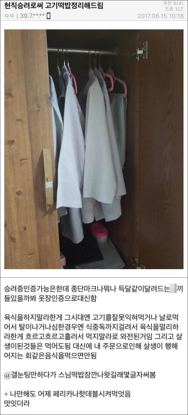 자신을 현직 승려라 소개한 네티즌이 한 인터넷 커뮤니티 사이트에 올린 글./인터넷 캡쳐