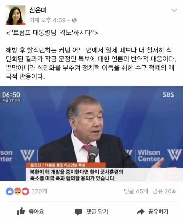미국인 오토 웜비어씨의 사망 소식이 전해진 지난 20일 재미교포 신은미씨가 자신의 페이스북에 올린 글./신은미씨 페이스북 캡쳐