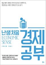 난생처음 경제 공부