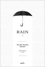 비(Rain)