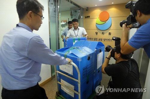 검찰의 양지회 압수수색 당시 자료사진./연합뉴스
