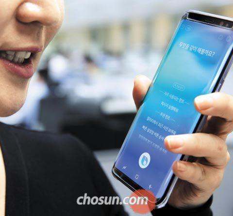 삼성전자는 지난 3월'갤럭시S8'을 공개하면서 자사 스마트폰에 처음 탑재하는 인공지능 비서'빅스비(Bixby)'를 선보였다.