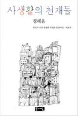 ●사생활의 천재들 -정혜윤의 산문집