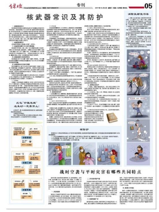 중국 바이두에 올라온 방사능 오염 대비법 소개한 중국 지린성 관영 일간지 길림일보 6일자 5면. /뉴시스