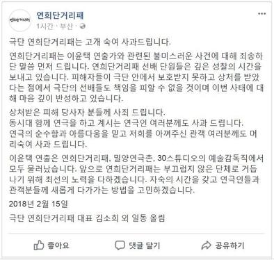 연희단거리패는 15일 페이스북 공식계정을 통해 성추행 논란을 일으킨 이윤택 연출가에 대한 입장을 밝혔다./페이스북 캡쳐