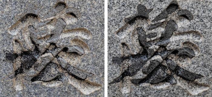 1934년 만든 김유신묘 오른편 비석 글씨. 오른쪽은 원래 있던 '墓', 왼쪽은 이후 이 글자를 덮고 새긴 '陵'.