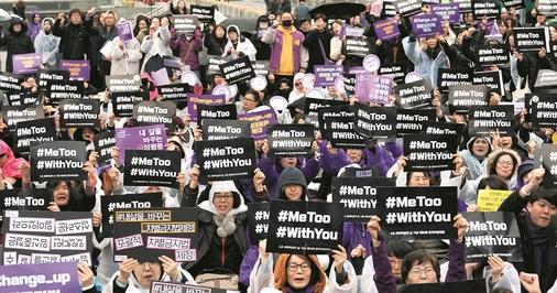 4일 서울 광화문광장에서 열린 '세계여성의 날 기념 제34회 한국여성대회'에서 참가자들이 '미투' 피켓을 들고 성평등 구호를 외치고 있다./고운호 기자
