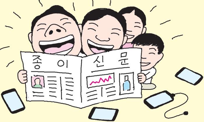 [만물상] 종이신문의 매력