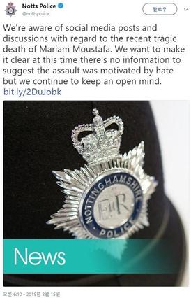 노팅엄셔 경찰은 2018년 3월 15일 마리암 무스타파 사망 사건의 수사 협조를 구하는 글을 올렸다. 노팅엄셔 경찰 공식 트위터 캡처