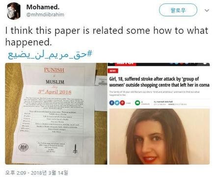 한 트위터 이용자가 마리암 무스타파 폭행과 '무슬림 처벌의 날' 편지가 연관돼 있다는 의견을 제기하고 있다./ 트위터 캡처