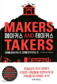 실물 경제와 금융, 만드는 자(maker)와 거저 먹는 자(taker)의 힘의 차이를 극적으로 변화시켜야 한다고 주장을 담은 책 '메이커스 앤드 테이커스'.