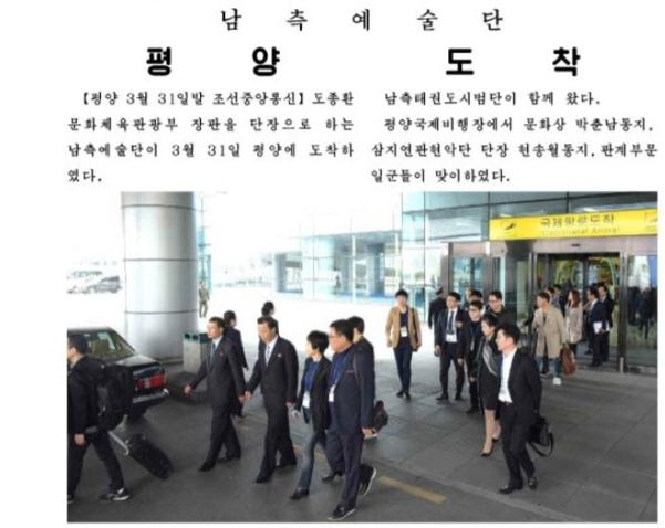 북한 노동당 기관지 노동신문은 1일 우리측 예술단의 평양 도착 소식을 사진과 함께 단신으로 보도했다. /노동신문