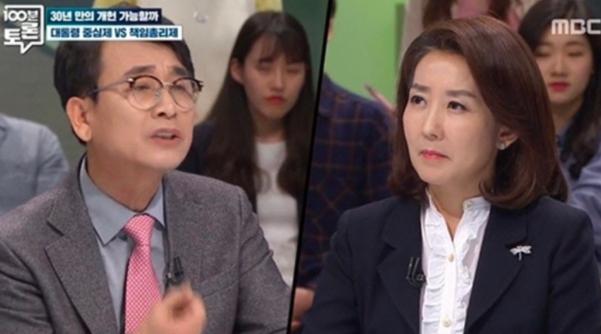 11일 새벽 방송된 MBC '100분 토론' 화면