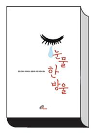 직접 번역한 '눈물 한 방울'  서규석씨가 중환자 가족들을 돕기 위해 번역한 '눈물 한 방울'.