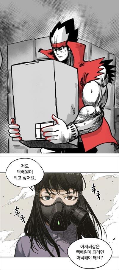 웹툰'태풍의 물류센터 진빨강'의 주인공(위).